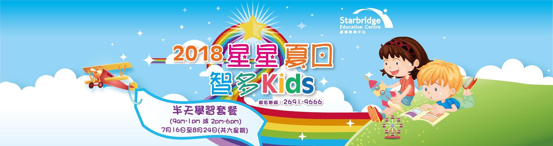 荃灣暑期暑假班中英數